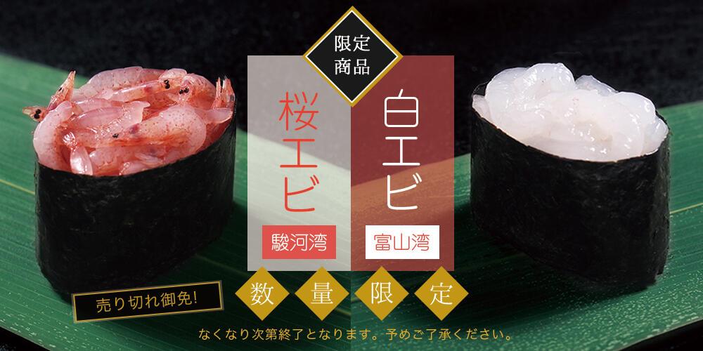 """日本の""""旬""""を通じて産地や食材の魅力を発信 「駿河湾の宝石:桜エビ」と「富山湾の宝石:白エビ」を使用した商品 2021年4月28日(水)~6月20日(日)数量限定販売"""
