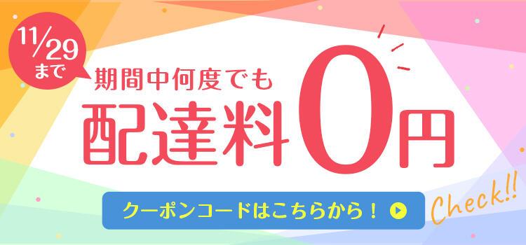 """ファインダイン 10日間限定!ファインダインが""""配達料0円""""キャンペーンを開催!"""