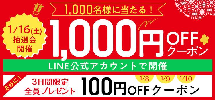 ファインダイン   【LINE友だち限定】 1月はWチャンス!お年玉キャンペーン