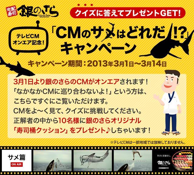 銀のさら公式Facebookページ限定企画 「CMのサメはどれだ!?」キャンペーン3月1日より開始!