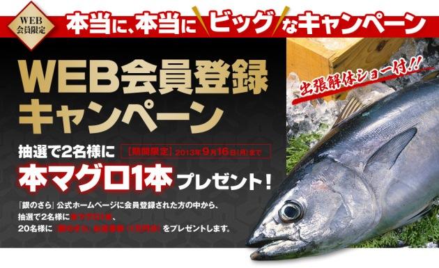 宅配寿司『銀のさら』公式HP限定企画 「WEB会員登録キャンペーン」6月1日より開始!