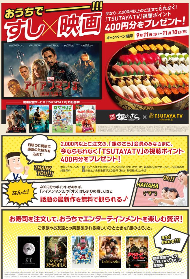宅配寿司「銀のさら」と配信サービス「TSUTAYA TV」 ~『おうちでー!!!すし×映画』共同キャンペーン開始のお知らせ~